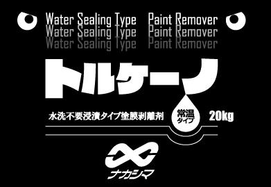 水洗不要浸漬型 塗膜剥離剤 トルケーノ