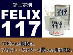 錆固定剤 FELIX117