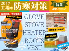 工場の防寒対策 特集