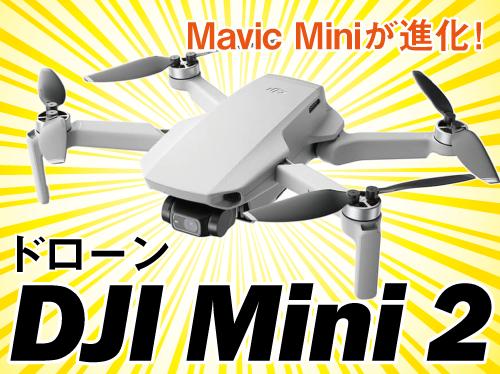 ドローンDJI-mini2