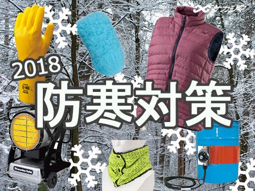 2018防寒対策特集_500x374