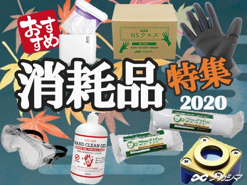 2020消耗品特集_500x374