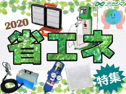2020省エネ特集_500x374