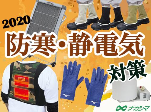 2020防寒・静電気対策_500x374