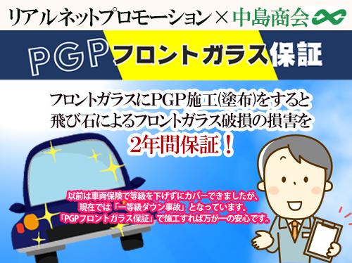 2020PGP(一般顧客向け)_500x374