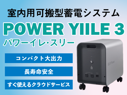 POWER-YIILE-3