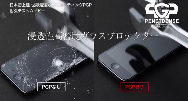 PGP -浸透性高密度ガラスプロテクター-